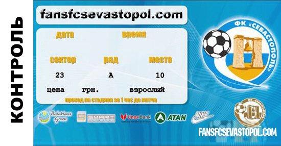 Билеты на матч «Севастополь» — «Звезда» (Кировград)