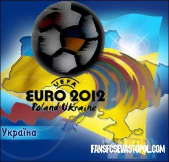 Билеты на EURO 2012 уже в продаже!!!