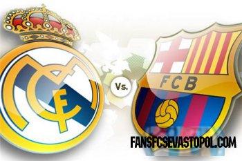 Смотреть онлайн Реал Мадрид - Барселона прямая трансляция