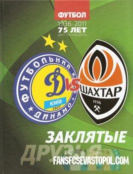 Прямая трансляция Динамо Киев - Шахтёр Донецк