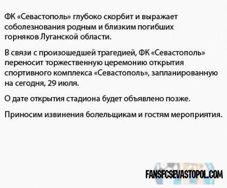 ФК «Севастополь» глубоко скорбит и выражает соболезнования родным и близким погибших горняков Луганской области
