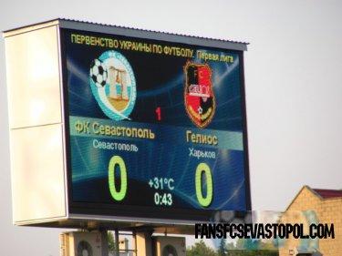 Фоторепортаж ФК Севастополь - Гелиос (Харьков)