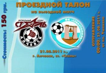 Поступили в продажу проездные талоны на матч 6-го тура Чемпионата Украины