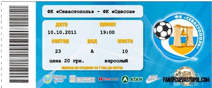 Новый билет Фк Севастополь
