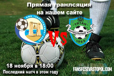 Фк Севастополь - Титан (Армянск). Онлайн трансляция