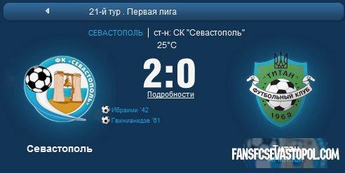 ФК Севастополь 2-0 Титан (Армянск) 21 тур 18 ноября 2011
