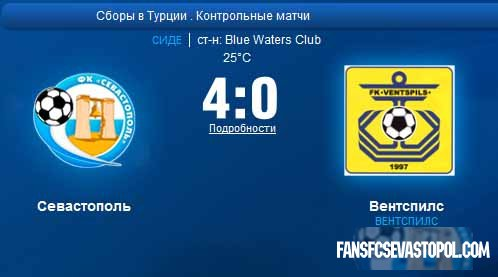ФК «Севастополь» – «Вентспилс» (Латвия) – 4:0