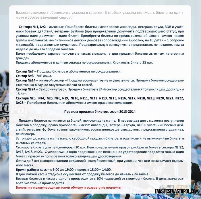 Цены на билеты абонементы на сезон 20132014 ФК Севастополь