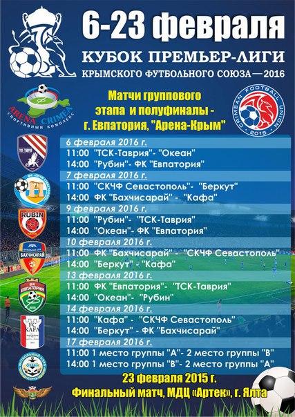 Кубок премьер-лиги Крымского футбольного союза - 2016