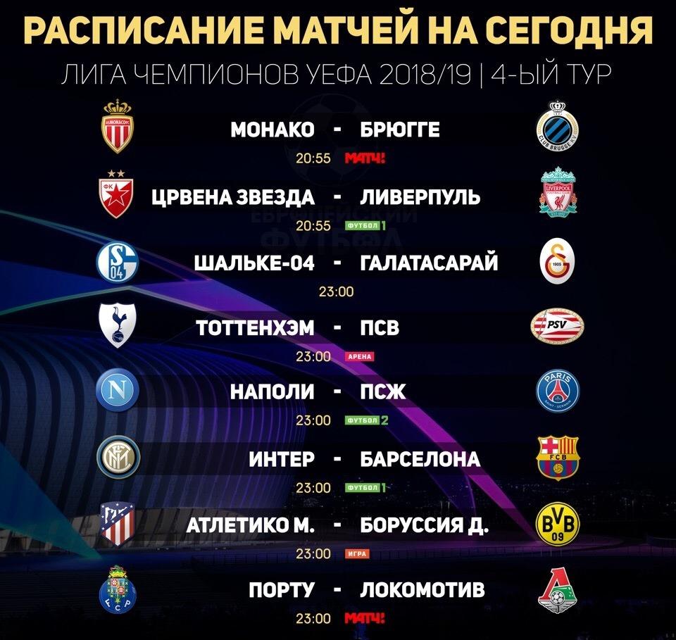 Лига чемпионов сегодняшняя игра [PUNIQRANDLINE-(au-dating-names.txt) 65